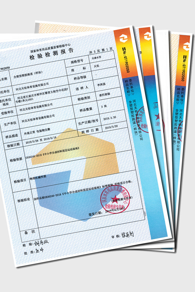 Physical Property Test Report of Pure Type Synthetic Athletics Track(sample piece)